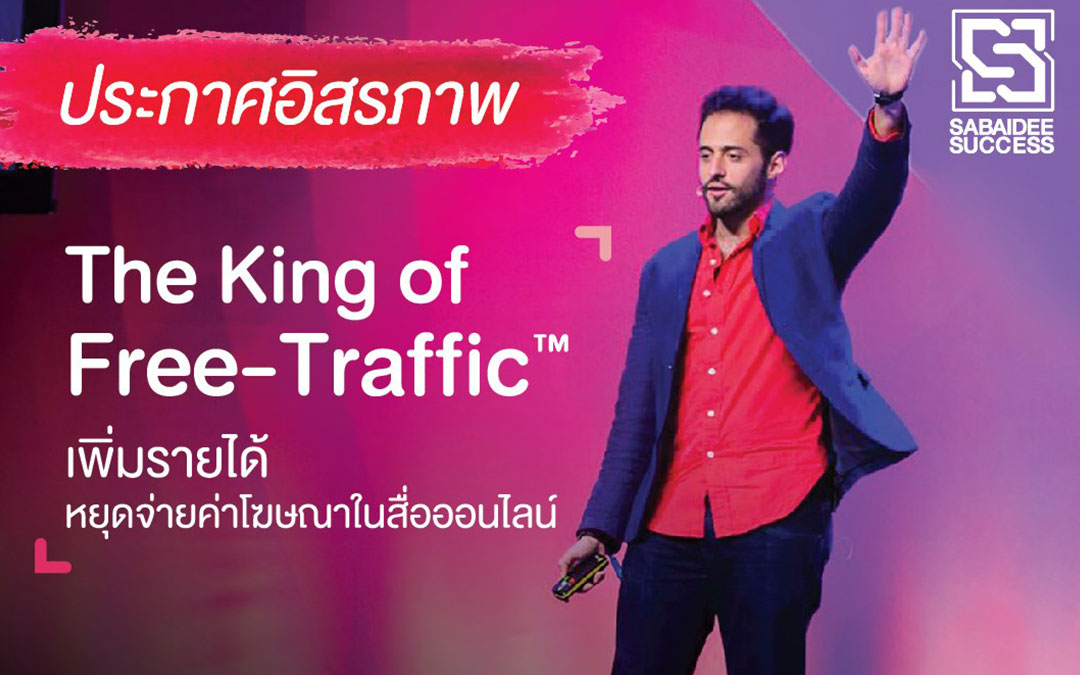The King of Free-Traffic